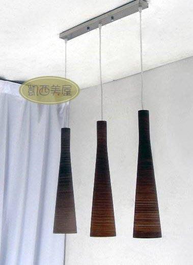 凱西美屋 經典義大利設計師款 巧克力木紋餐吊燈 吧台燈