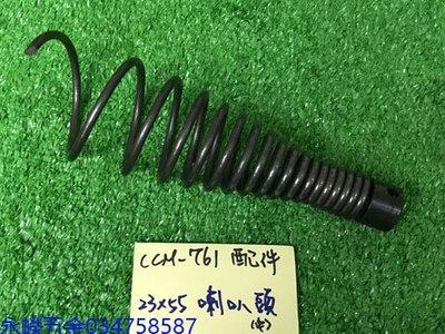 (含稅價)緯軒(底價390不含稅)川方牌 電動通管機 CCM-761 單售喇叭頭23mm*55mm~1顆  中 桃園市