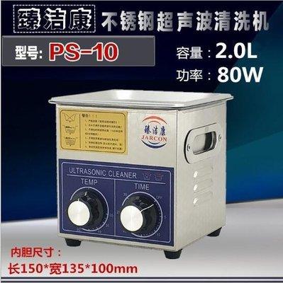 【工業機械超音波】最長至2年保固 臻潔康PS-10 (2L/80W)機械調時調溫 超音波清洗機 電路板 手錶 維修