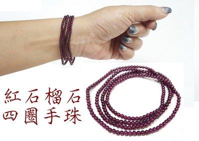 【威利購】3mm紅石榴石四圈手珠.彈性線纏手樣式