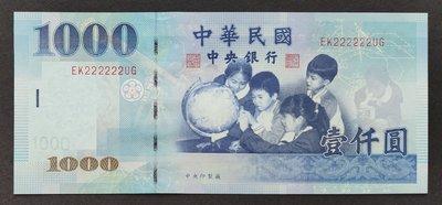 民國88年1000元 全2號 趣味鈔 EK222222UG 99成新 品相如圖 保真
