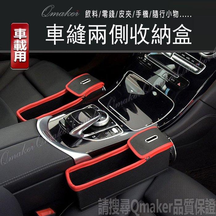 Qmaker  車縫水杯架 收納盒  車縫 置物架 汽車收納 汽車 置物架