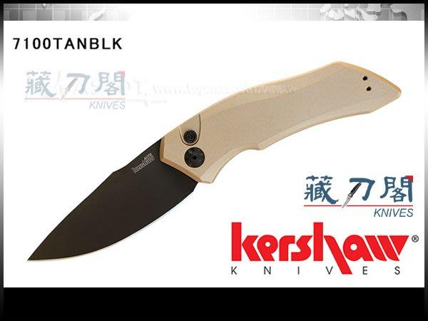 《藏刀閣》KERSHAW-(7100TANBLK)LAUNCH 1 限定款自動折刀(沙色柄/黑刃)