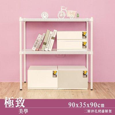 層架【UHO】 90x35x90cm 二層沖孔收納層架-烤漆白