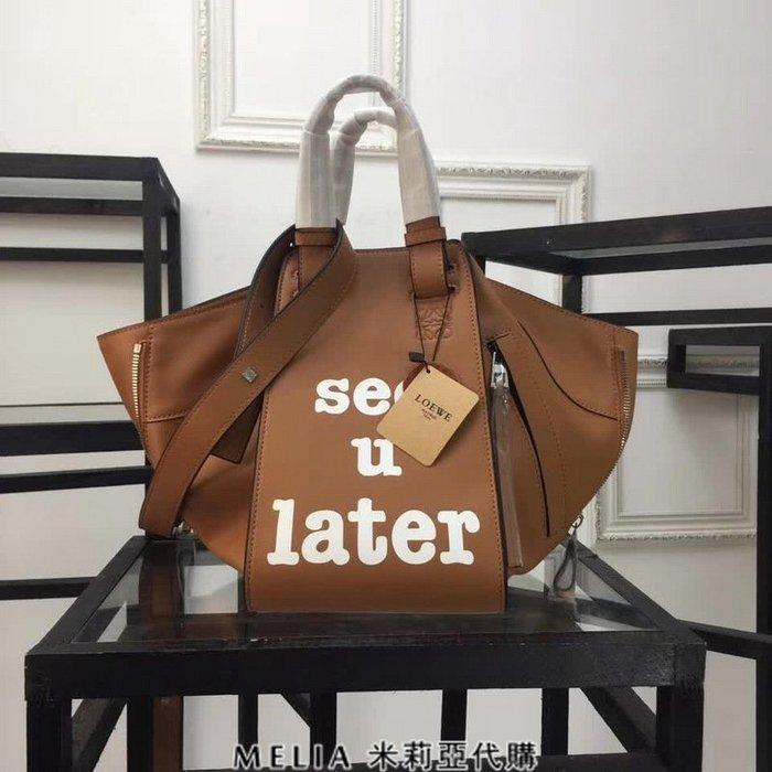 Melia 米莉亞代購 專售正品 2018ss 羅意威 LOEWE 變形包 see u later 購物包 卡其色