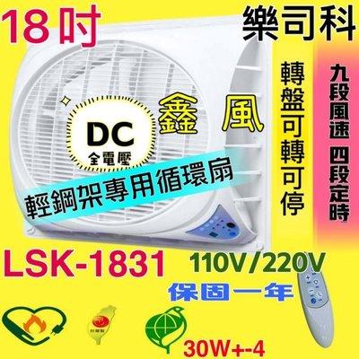 「工廠直營」免運 Lasko 樂司科 18吋 節能扇 風扇電扇 LSK-1831 DC直流扇 DC直流吸頂扇 輕鋼架風扇