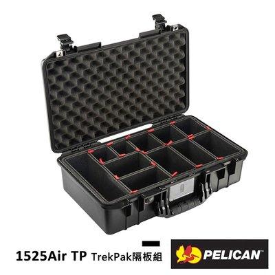 【EC數位】美國 派力肯 PELICAN 1525Air TP 超輕 氣密箱 TrekPak隔板組 Air 防撞箱 防水