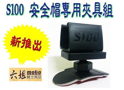 六姐的店※【安全帽專用】S100系列機種專用機車行車紀錄器-配件組※