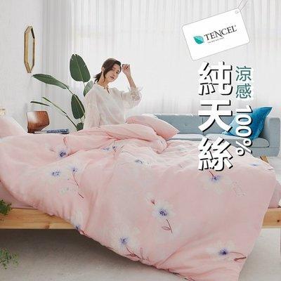 #TCL09#奧地利100%TENCEL涼感40支紗純天絲6尺雙人加大床包舖棉兩用被套四件組(含枕套)限單組超取[SN]