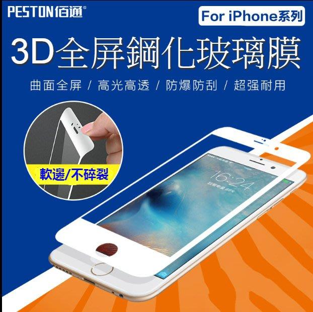 蘋果iPhone7 7 Plus I8 IPHONE8PLUS全屏覆蓋3D纖維軟邊裸片鋼化