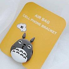 龍貓手機氣墊支架