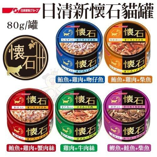 *WANG*【單罐】日本Carat《日清新懷石貓罐》80G 貓罐頭 多種口味可選