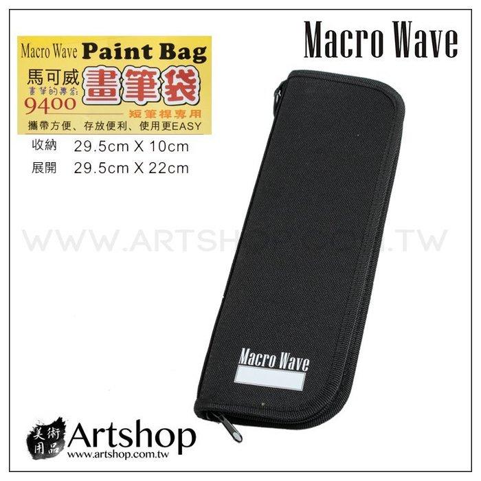 【Artshop美術用品】Macro Wave 馬可威 AR9400 D型畫筆袋 (短桿專用)