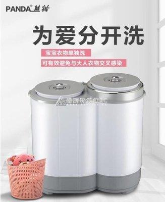 熊貓半全自動洗衣機小型雙缸雙桶嬰兒童寶...