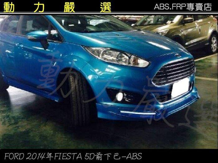 動力嚴選 福特2014年FIESTA五門馬丁頭新款SPORT日行燈版4件式小包-ABS