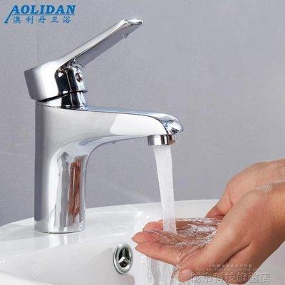 水龍頭 面盆單孔水龍頭全銅冷熱台盆洗手洗臉盆混水閥衛生間BH188190