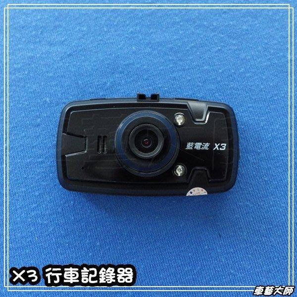 ☆車藝大師☆批發專賣 X3 行車記錄器 送 8G 廣角 夜視 易操作 高畫質 支架黏貼 吸盤 2.7吋螢幕