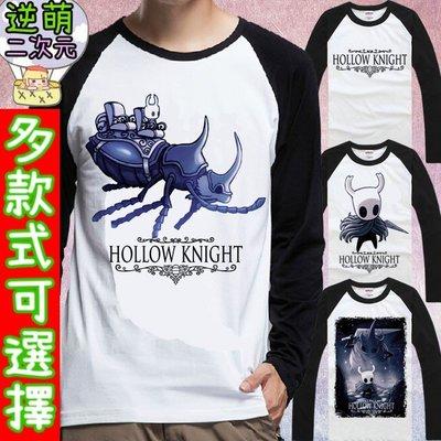 【逆萌二次元】天天折扣 Hollow Knight♥窟窿騎士空洞騎士♥純棉款男女長袖上衣服♥長T衫情侶團體大學TE
