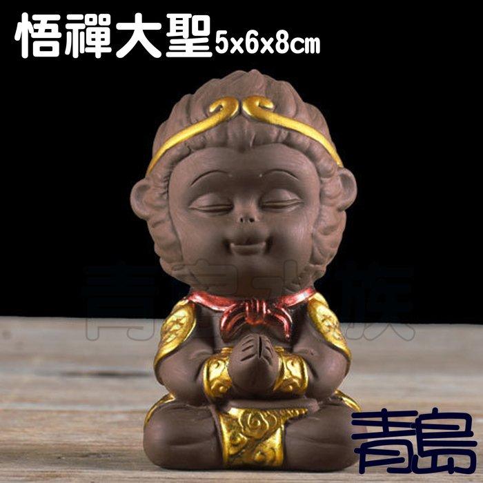 Y。。。青島水族。。。F-307孫悟空 大聖歸來 擺件 裝飾品 水族 魚缸 造景 擺飾 擺設 陶瓷飾品==悟禪大聖