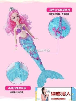 美人魚玩具女孩益智公主洋娃娃兒童3-6周歲早教生日禮物禮盒【網購達人】