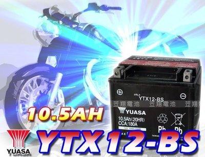 ☎ 挺苙電池 ►湯淺YUASA YTX12-BS 機車電池 Xciting 250 250i 尊客 EGO 250