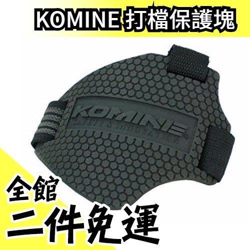 空運 日本 KOMINE BK204 TPU Shift Pad 打檔桿保護套護塊 保護鞋面【水貨碼頭】