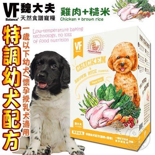 【🐱🐶培菓寵物48H出貨🐰🐹】美國VF魏大夫》特調幼犬雞肉+米配方-500g 特價135元自取不打折