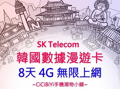 [CiCiBiYi 全球網卡小舖] 3香港  韓國 8天 4G LTE / 3G 速度 上網吃到飽