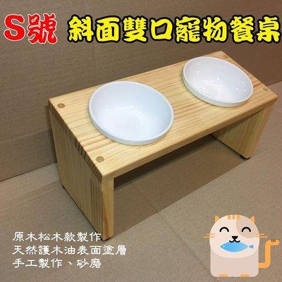 S號 特價 原木手工製作 斜面雙口寵物餐桌 斜口碗架 雙碗狗貓餐桌 餵食碗架 附碗 MIT 松木餐桌