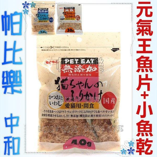 帕比樂-元氣王.鰹魚薄片/鮪魚薄片加小魚乾 減鹽,涮嘴好滋味,日本新鮮小魚製成 【三種口味可選擇】