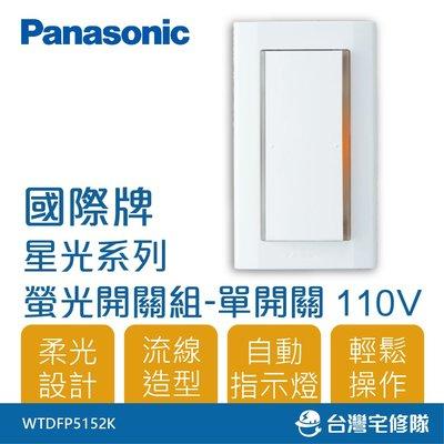 Panasonic國際牌 星光系列 W...