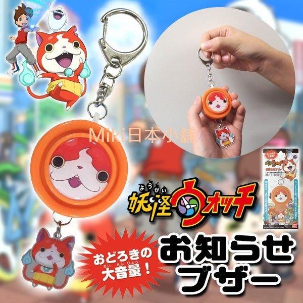*Miki日本小舖*日本妖怪手錶 吉胖喵  兒童防犯犯罪警報器 安全護身鑰匙圈/吊飾/掛飾