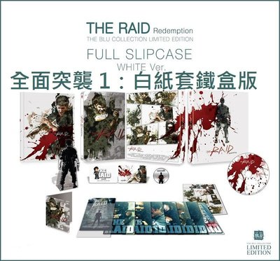 【BD藍光】全面突襲 1:限量白紙套精裝鐵盒版The Raid : Redemption(繁中字幕)