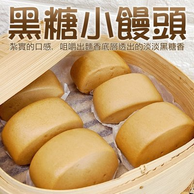 【海陸管家-全省免運】黑糖小饅頭x1包(20g±10%/粒)(12粒/包)