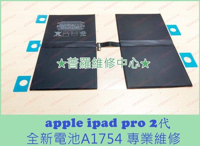 Apple ipad Pro 2代 全新電池 A1754 蓄電差 不過電 充電沒反應 不過電 可代工維修