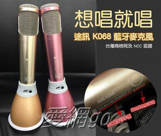途訊K068 藍芽無線麥克風 台灣公司正品貨 K歌麥克風 清倉 手機KTV K99 K8 Q7生日禮品 交換禮物