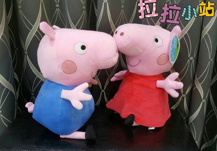 可愛佩佩豬娃娃~喬治豬娃娃~40cm~正版授權~PeppaPig 粉紅豬小妹~佩佩豬家族~熱門商品