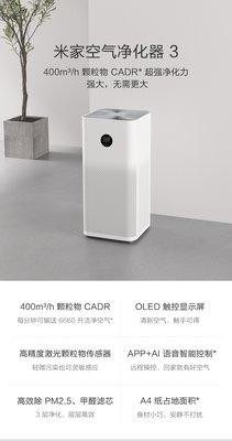 《Ousen現代的舖》陸版代購!小米空氣清淨機3《米家空氣淨化器三代、手機智能控制、PM2.5》