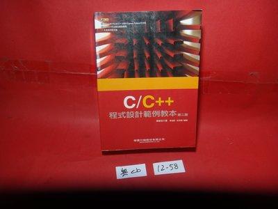 【愛悅二手書坊 12-58】C/C++程式設計範例教本 第二版   陳會安/著   學貫(無光碟)