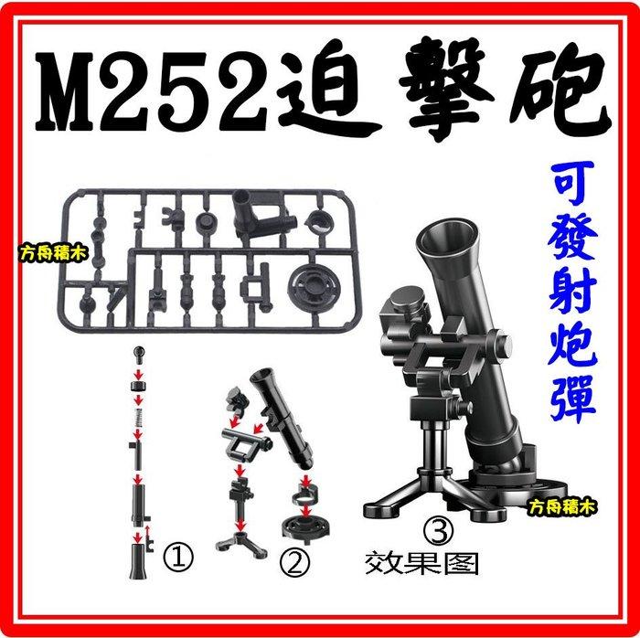 【方舟積木】💥第三方 M252迫擊砲💥袋裝 武器片 槍片 反恐 特警 軍事警察 特勤 積木人仔人偶 小顆粒迷你創意