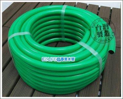 【EZ LIFE@專業水管】四分包紗水管,頂級超軟軟超耐用,一公尺22元,防青苔超高壓夾紗水管