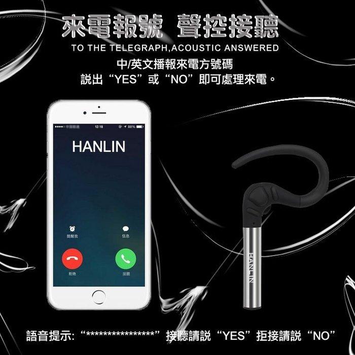 【 全館折扣 】 至尊待機王 藍芽耳機 V4.1+ EDR 聲控耳機 DSP降噪耳機 待機20天 HANLIN-BT99