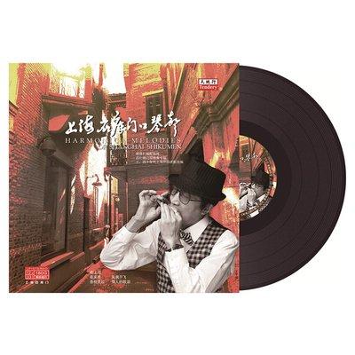 正版上海石庫門口琴聲 LP黑膠唱片 留聲機專用12寸碟片 口琴音樂