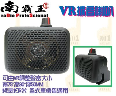 ~No.1南霸王 無線~VR 可調 外接擴音喇叭 車機用 V71 8800 ADI 580 2900 2720 2100