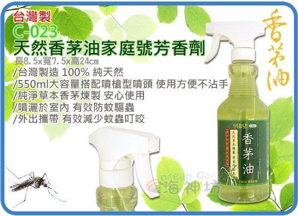 =海神坊=台灣製 C-023 香茅油家庭號芳香劑 噴霧式 驅蚊 防蚊 驅蟲 塑膠瓶 550ml  18入3150元免運