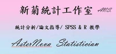 【新菊統計工作室】統計諮詢/代跑統計/代跑 SPSS & R