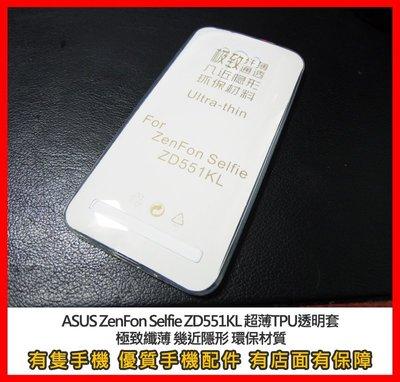 『有隻手機』批發價 ASUS ZenFon Selfie ZD551KL 超薄 TPU 透明套 極致纖薄 環保材質