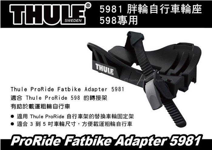   MyRack   都樂Thule ProRide Fatbike Adapter 5981 胖輪自行車輪座598專用