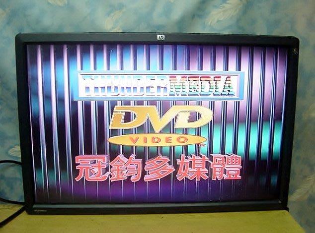 【小劉二手家電】HP 24吋高階液晶螢幕,LP2480ZX型~限自取