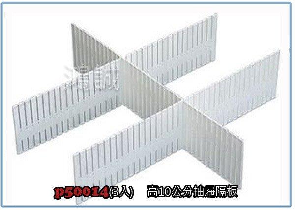 『 峻 呈 』(全台滿千免運 不含偏遠 可議價) 聯府  P50014 P5-0014 10公分 抽屜隔板 (3入)